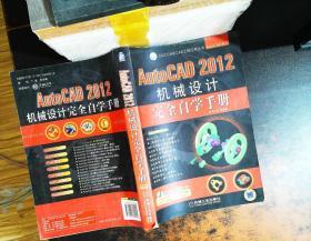 AutoCAD 2012机械设计完全自学手册(无光盘)