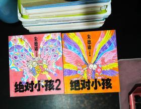 绝对小孩 1-2【2册合售】