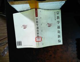 宗教学通论新编【馆藏有章】