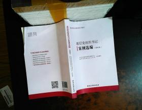 基层党组织书记案例选编(高校版)(全国党员教育培训教材)