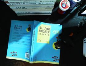飞扬·第十六届新概念作文(获奖者范本A卷)【扉页开胶】