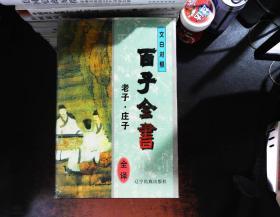 中国传统文化丛书:百子全书 文白对照【6本合售见图】