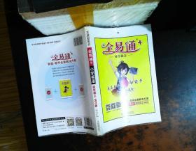 全易通小学英语四年级.上 WY版 【无光盘】
