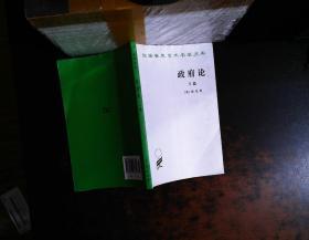 政府论(下篇)【内页有划线笔记,书侧泛黄】