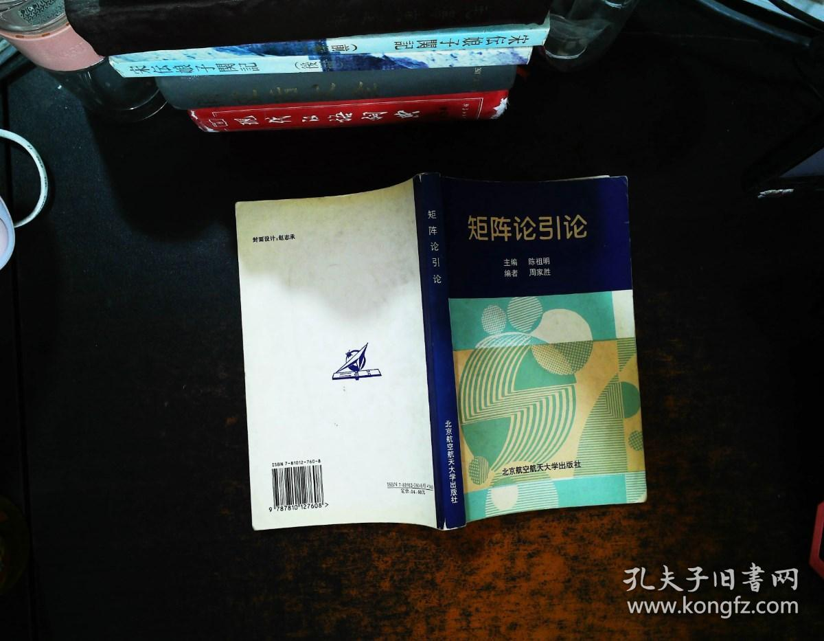 矩阵论引论【书内有划线笔记】