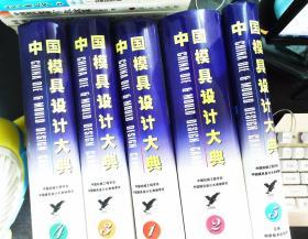 中国模具设计大典 第1-5卷【5本合售 】