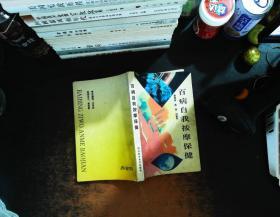 百病自我按摩保健【书页泛黄有黄斑书脊磨损 内有笔记划线】