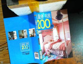 儿童房·书房200例