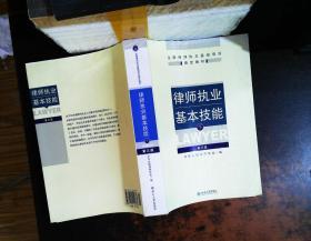 律师执业基本技能 第三版(下)