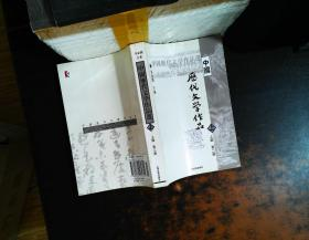 中国历代文学作品选  上编 第二册
