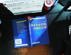 神经系统药物的临床应用/ 临床用药丛书