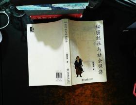 秘密结社与社会经济【扉页有章】