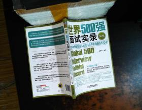 世界500强面试实录第2版: 世界500强通用选人标准与在华实践的真实记录