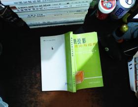 轴测投影理论与应用(译者签赠)