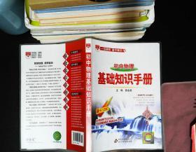 基础知识手册 初中物理 第18次修订