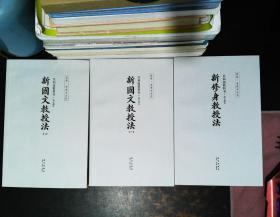 共和国教科书 高小部分 全三册