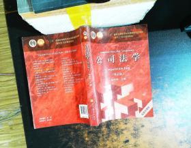 公司法学(第三版)