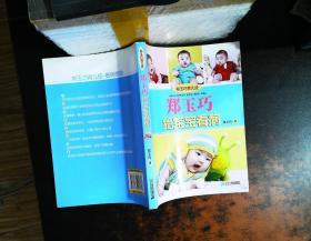 郑玉巧育儿经: 郑玉巧给宝宝看病