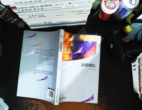 光华书系·教材领航:决策模拟.