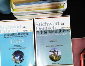 新求精德语强化教程:-初级1-第四版+词汇练习册 【2册合售 无光盘】