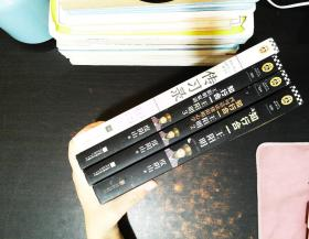 知行合一王阳明 1-3册+传习录 【4本合售 书脊轻微磨损】