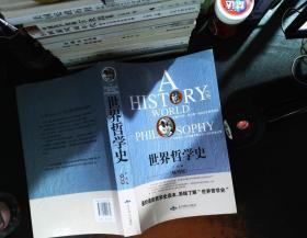世界哲学史【畅销版】