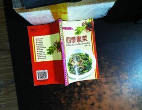 家庭四季美食丛书—— 四季素菜