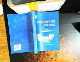 现代远程教育理论与实践探索