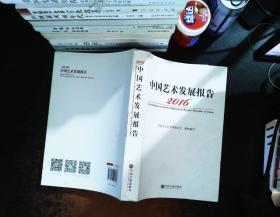 2016中国艺术发展报告.