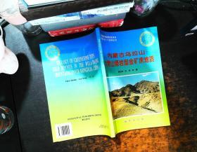 内蒙古乌拉山-大青山绿岩型金矿床地质