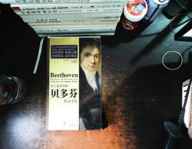 史上最著名的贝多芬作品全集7CD DSD【缺2 共6张】