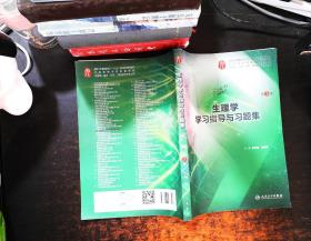 生理学学习指导与习题集(第3版)【书内有笔记】