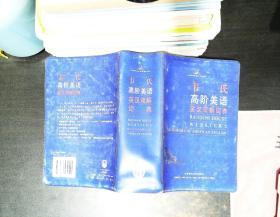 韦氏高阶美语英汉双解词典 【封面书侧有污渍如图 书本有水印】