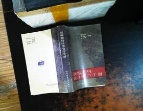 新编肺科临床诊疗手册【扉页有笔记】