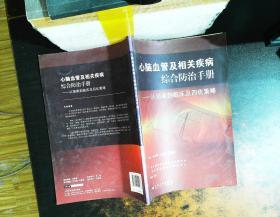 心脑血管及相关疾病综合防治手册:从指南到临床及四化策略