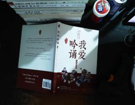 亲近母语·我爱吟诵 第三版 初级【附光盘】