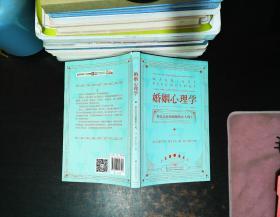 婚姻心理学 【书脊破损 内页有划线字迹】
