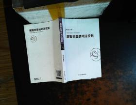 腐败犯罪的司法控制 【作者签赠】