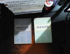 阅读和欣赏 现代文学1+古典文学3【2本合售】