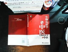 生物电医学与中医(作者签赠 扉页有章)