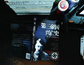 第三帝国兴亡史·第一部:以爱国者之名(1933-1939)