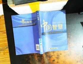 中国智慧 : 中国现代远程教育行业专家采访录