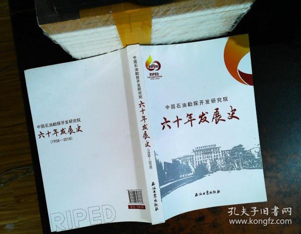 中国石油勘探开发研究院:六十年发展史(1958-2018)