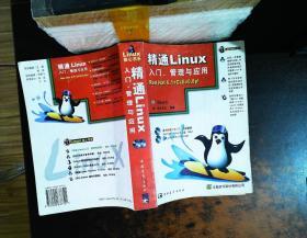 精通Linux 入门、管理与应用:Red Hat 6.1+CLEv0.8pl【无光盘】