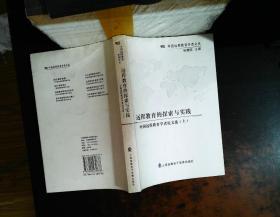 远程教育的探索与实践:中国远程教育学者论文选 上 【附光盘】