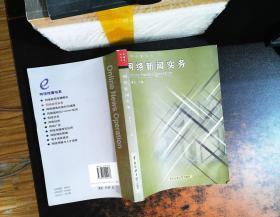 网络新闻实务 【内页有划线笔记,书侧有水印】