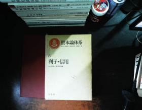资本论体系 日文版 6 利用子 信用