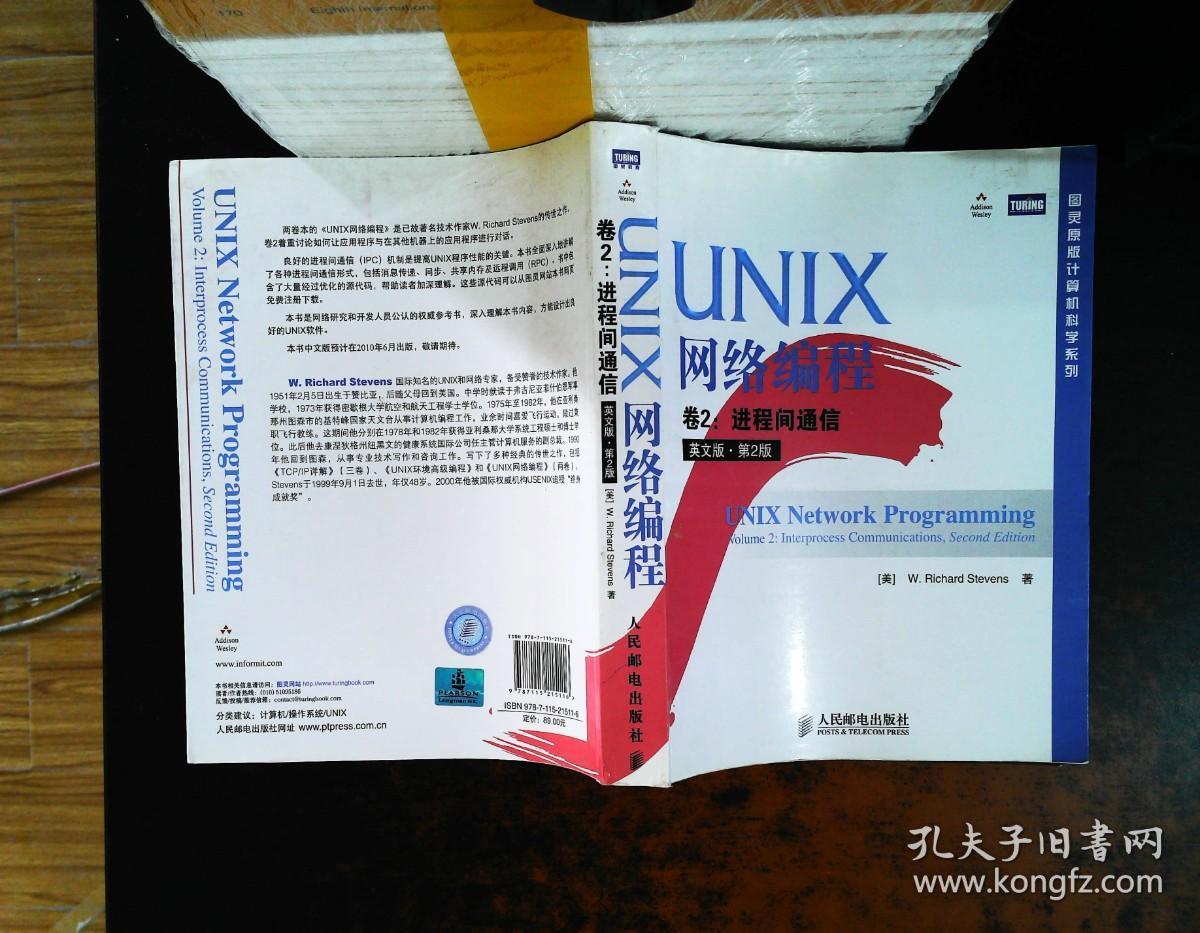 UNIX网络编程 卷2:进程间通信 英文版第2版