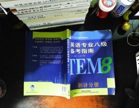 英语专业8级备考指南:翻译分册【书侧泛黄有黄斑水印】
