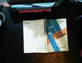 大气环境物理模拟【扉页有字迹】